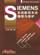 SIEMENS系統數控車床編程與維護(簡體書)