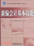 新編會計基本技能(含CD光盤1張)(簡體書)