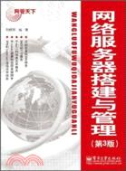 網絡服務器搭建與管理(第3版)(簡體書)