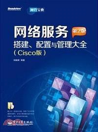 網絡設備規劃、配置與管理大全(Cisco版) (第2版)(附光碟)(簡體書)