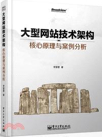大型網站技術架構:核心原理與案例分析(簡體書)