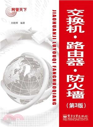 交換機‧路由器‧防火牆(第3版)(簡體書)