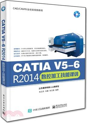 CATIA V5-6 R2014數控加工技能課訓(簡體書)