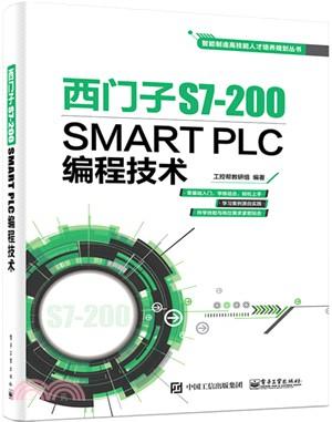 西門子S7-200 SMART PLC編程技術(簡體書)