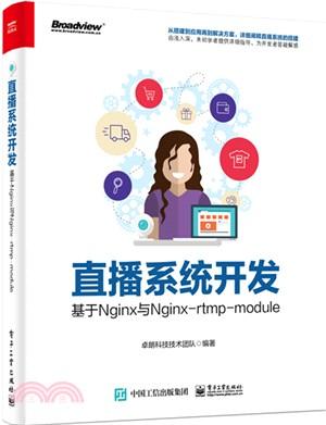 直播系统开发 : 基于Nginx与Nginx-rtmp-moule
