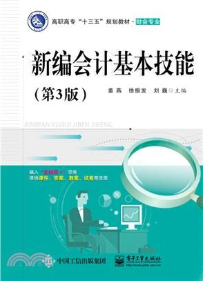 新編會計基本技能(第3版)(簡體書)