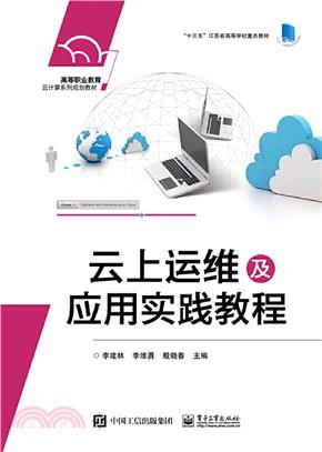 雲上運維及應用實踐教程(簡體書)
