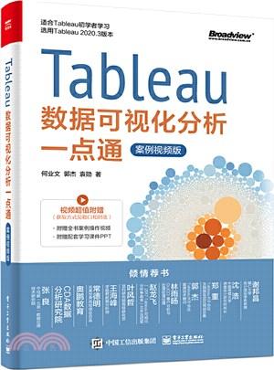 Tableau數據可視化分析一點通(案例視頻版)(簡體書)