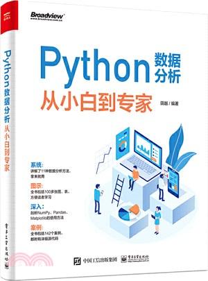 Python數據分析從小白到專家(簡體書)