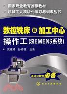 數控銑床和加工中心操作工(SIEMENS系統)(簡體書)