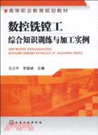 數控銑鏜工綜合知識訓練與加工實例(簡體書)