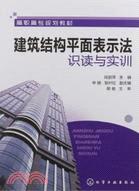 建築結構平面表示法識讀與實訓(簡體書)