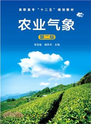 農業氣象(第2版)(簡體書)