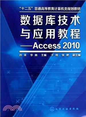 數據庫技術與應用教程:Access2010(簡體書)