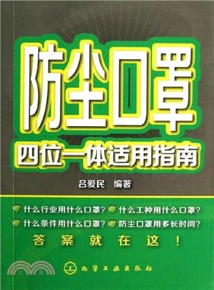 防塵口罩四位元一體適用指南(簡體書)