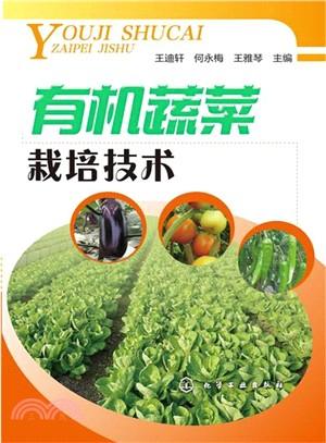 有機蔬菜栽培技術(簡體書)