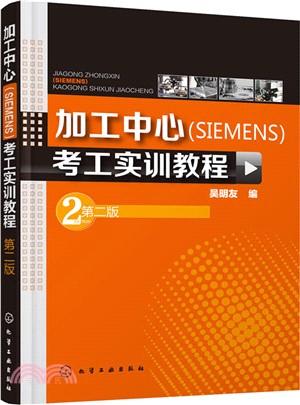 加工中心(SIEMENS)考工實訓教程(第二版)(簡體書)