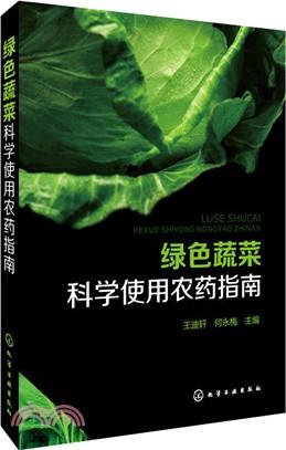 綠色蔬菜科學使用農藥指南(簡體書)