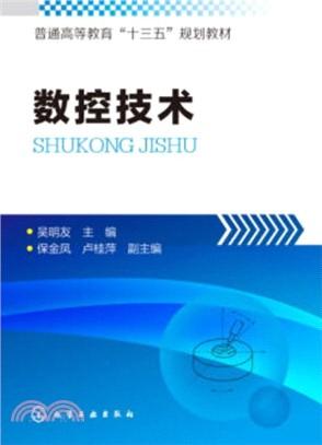 數控技術(簡體書)