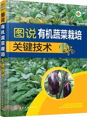 圖說有機蔬菜栽培關鍵技術(簡體書)