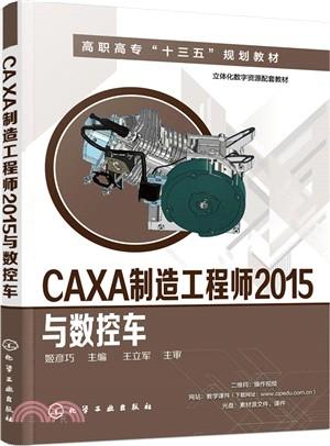 CAXA製造工程師2015與數控車(簡體書)