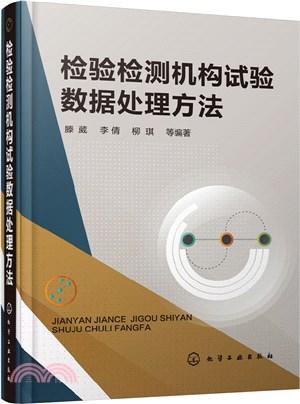 檢驗檢測機構試驗數據處理方法(簡體書)