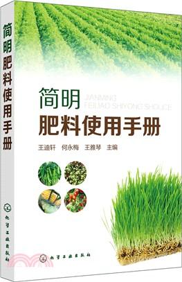 簡明肥料使用手冊(簡體書)