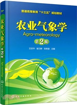 農業氣象學(第2版)(簡體書)
