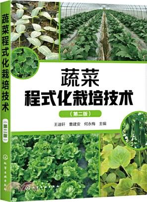 蔬菜程式化栽培技術(簡體書)