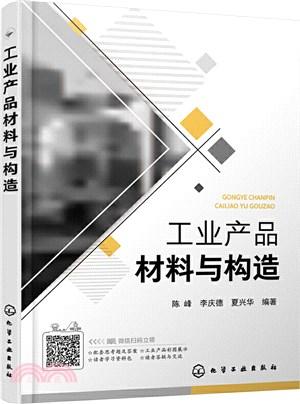 工業產品材料與構造(簡體書)