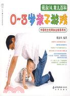 0-3歲親子遊戲(簡體書)