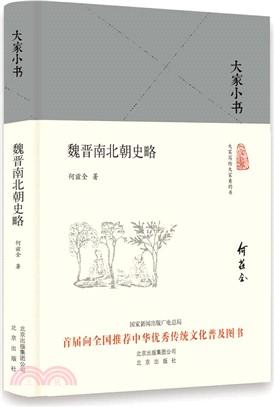 魏晉南北朝史略(簡體書)