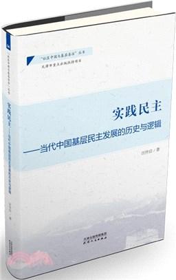 實踐民主:當代中國基層民主發展的歷史與邏輯(簡體書)