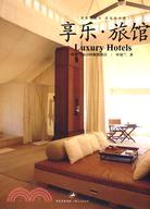 享樂‧旅館(簡體書)