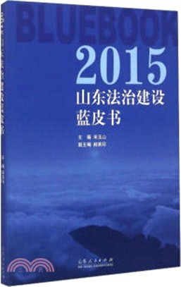 2015山東法治建設藍皮書(簡體書)