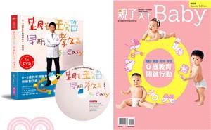 跟著王宏哲,早期教育so easy(附0歲教育關鍵行動)〈共二冊〉