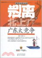 廣東太競爭:逃離北上廣Ⅲ(簡體書)