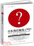 日本,我誤解你了嗎?日本欠中國一個誠懇的道歉(簡體書)