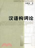 漢語構詞論(簡體書)