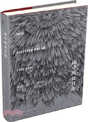 雨中鷹及其他:詩選1957-1994(簡體書)