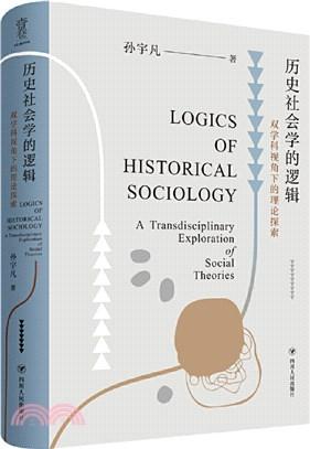 歷史社會學的邏輯:雙學科視角下的理論探索(簡體書)
