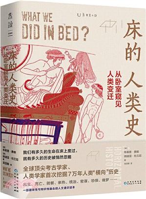 床的人類史:從臥室窺見人類變遷(簡體書)