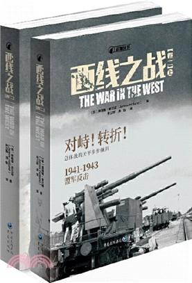 西線之戰‧卷二(全2冊)(簡體書)