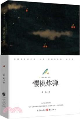 櫻桃炸彈(簡體書)