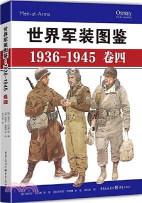 世界軍裝圖鑒1936-1945(卷四)(簡體書)