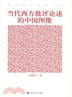 當代西方批評論述的中國圖像(簡體書)