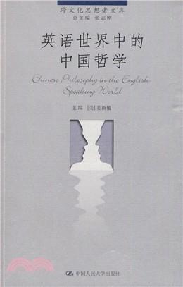 英語世界中的中國哲學(簡體書)