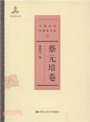 中國近代思想家文庫:蔡元培卷(簡體書)