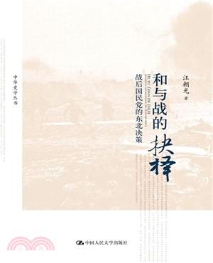 和與戰的抉擇:戰後國民黨的東北決策(簡體書)