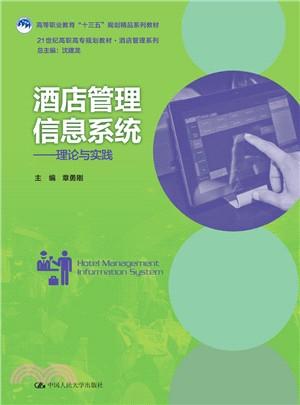 酒店管理信息系統:理論與實踐(簡體書)